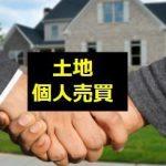 土地の個人売買の必要書類と手続きの流れは?契約書のひな型は?