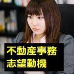 不動産事務の志望動機の例文!新卒・転職とアルバイトの違いは?