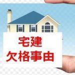 【宅建試験対策】欠格事由の覚え方やゴロ合わせは?執行猶予や罰金の基準