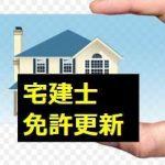 【宅建士の免許更新】東京の講習場所や手続きは?期限切れの場合は?