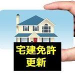 宅建の免許番号の更新は何年に一度で手続きは?更新回数が番号から分かる?