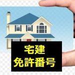宅建の免許番号の見方と意味は?検索して行政処分を受けたか分かる?