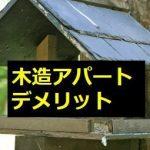 【一人暮らし】木造アパートのデメリットと防音対策は?女性や学生は注意?