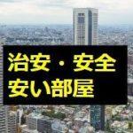 【上京の不安を解消!】治安が安全で家賃が安い部屋探しをするには?