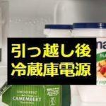 【引っ越し後】冷蔵庫の電源は何時間後に入れる?注意点は?