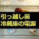 【引っ越し前】冷蔵庫の電源は何時間前に抜く?切り忘れた時の対処法は?