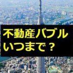 不動産バブルはいつからいつまで?日本で崩壊の過去はある?