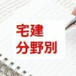 STEP.5【中卒】宅建一発合格者が教える分野別の勉強法!