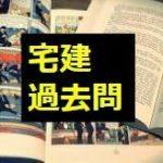 STEP.2【中卒】宅建一発合格者が教える過去問が最重要だと言われている本当の理由!