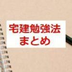 【中卒でも一発合格】合格できる宅建勉強法のまとめ!6STEP
