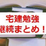 勉強嫌いな人が宅建試験日まで勉強を継続する方法6STEP