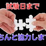 【宅建試験2020】短期集中個別サポート限定募集!!