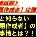 【宅建】試験問題作成者は誰?!問題作成者の〇〇事情とは?!